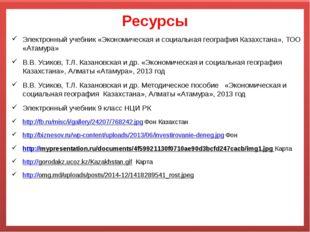 Ресурсы Электронный учебник «Экономическая и социальная география Казахстана»