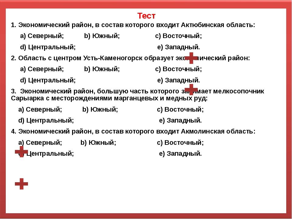 Тест 1. Экономический район, в состав которого входит Актюбинская область: а)...