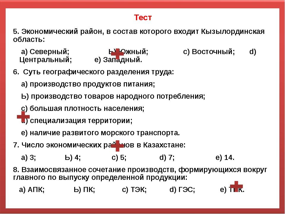 Тест 5. Экономический район, в состав которого входит Кызылординская область:...