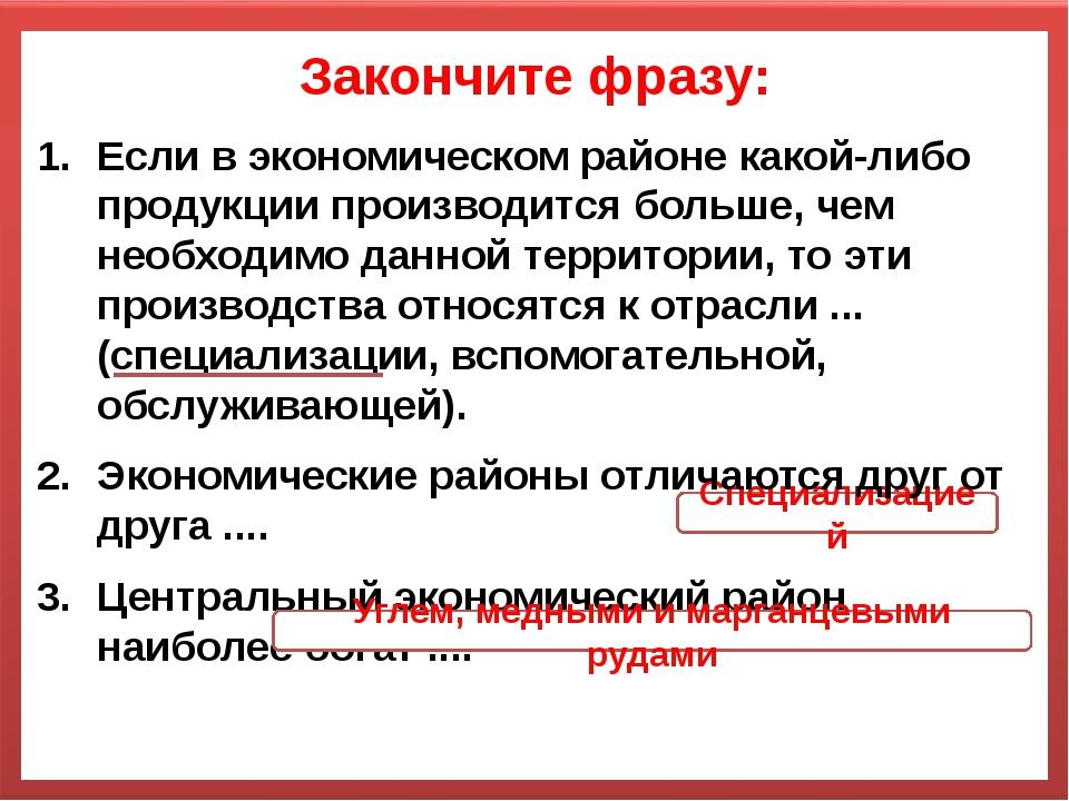 Специализацией Закончите фразу: Если в экономическом районе какой-либо продук...
