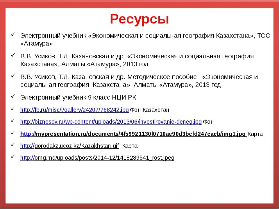 Ресурсы Электронный учебник «Экономическая и социальная география Казахстана»...