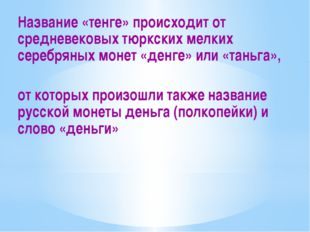 Название «тенге» происходит от средневековых тюркских мелких серебряных монет