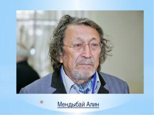 Мендыбай Алин