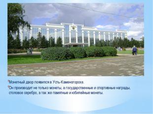 Монетный двор появился в Усть-Каменогорске. Он производит не только монеты,