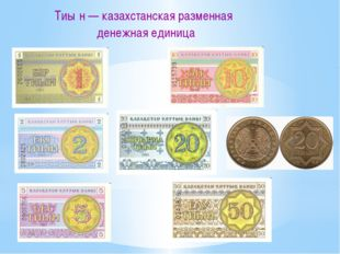 Тиы́н — казахстанская разменная денежная единица