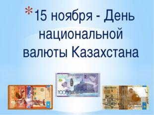 15 ноября - День национальной валюты Казахстана