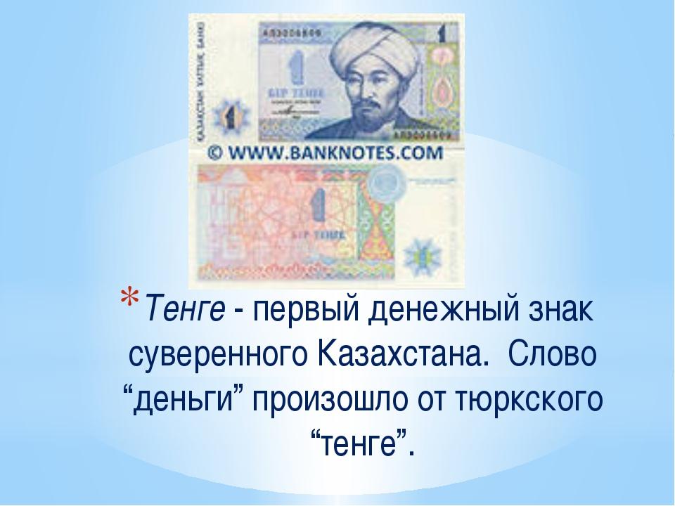 """Тенге - первый денежный знак суверенного Казахстана. Слово """"деньги"""" произошл..."""
