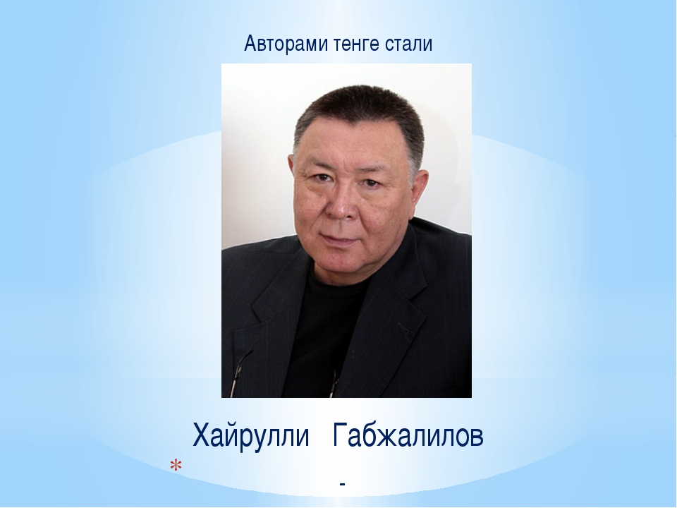 Авторами тенге стали Хайрулли Габжалилов