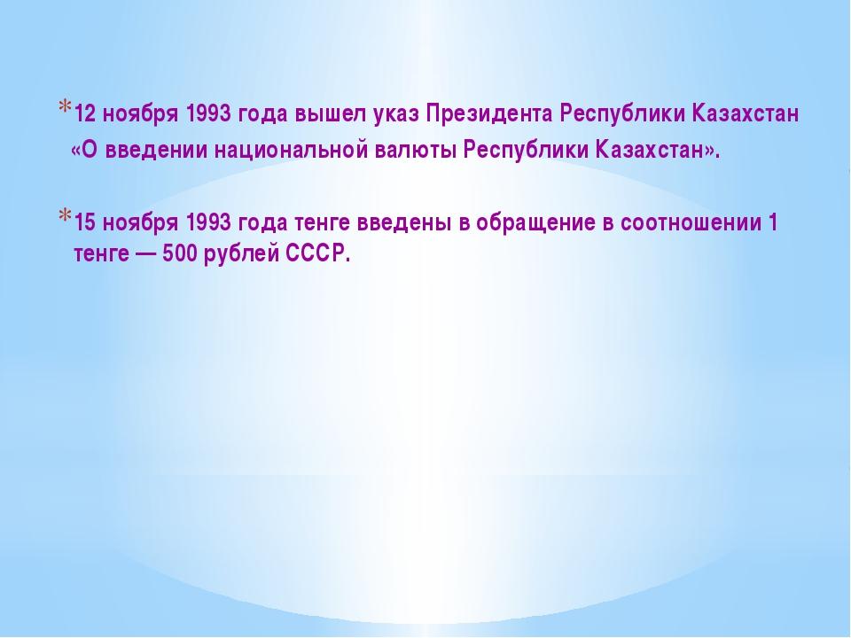 12 ноября 1993 года вышел указ Президента Республики Казахстан «О введении на...