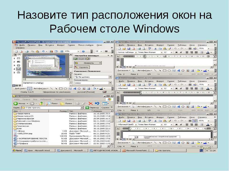 Назовите тип расположения окон на Рабочем столе Windows
