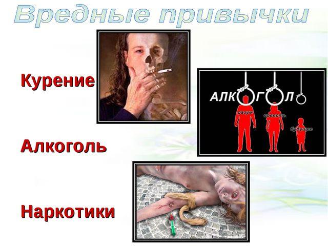 Курение Алкоголь Наркотики