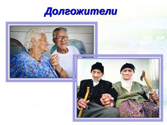 Долгожители