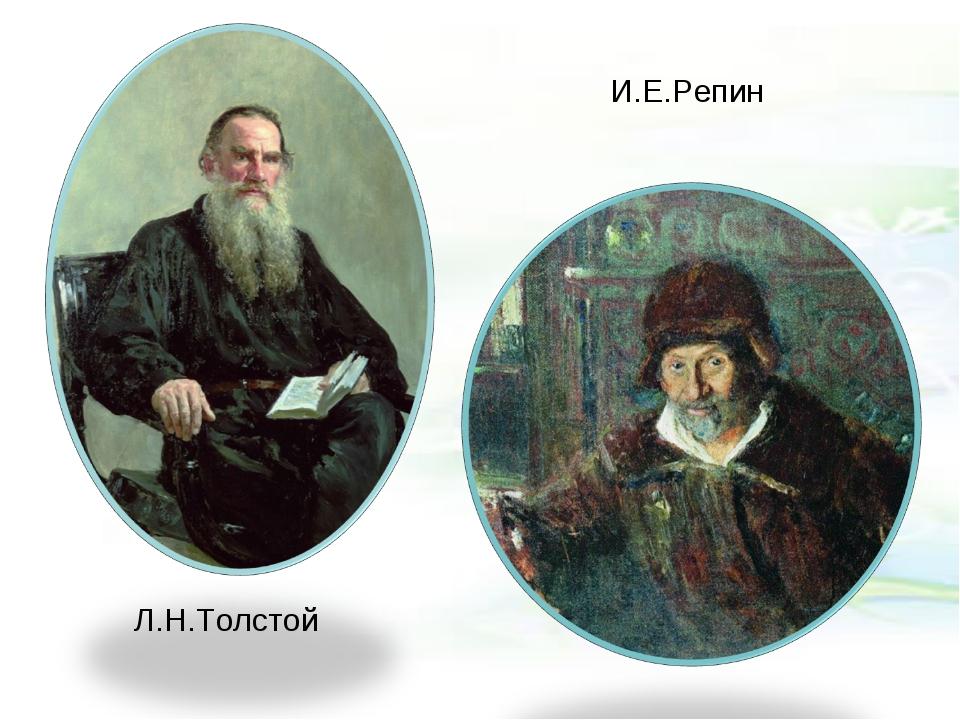 Л.Н.Толстой И.Е.Репин
