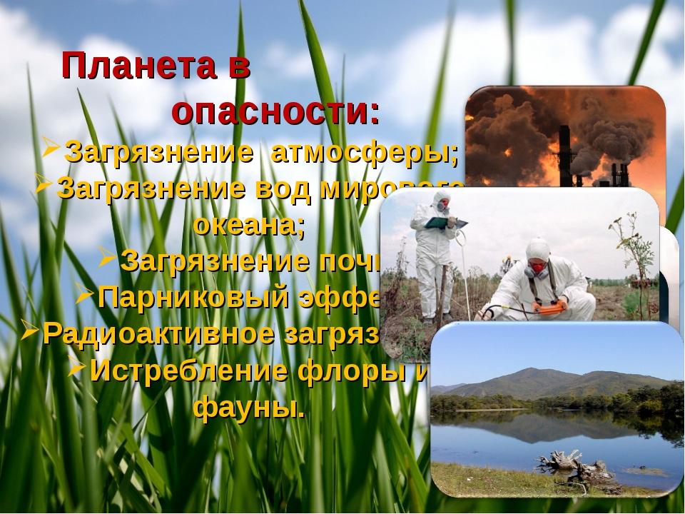 Планета в опасности: Загрязнение атмосферы; Загрязнение вод мирового океана;...