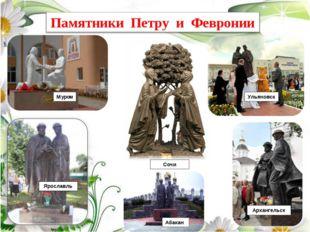 Муром Архангельск Ульяновск Сочи Ярославль Абакан