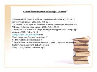 Список используемой литературы и сайтов: Крупина Н.Л. Повесть о Петре и Февро
