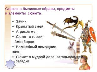 Зачин Крылатый змей Агриков меч Сюжет о герое- Змееборце Волшебный помощник-