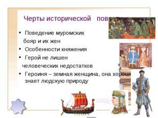 Черты исторической повести Поведение муромских бояр и их жен Особенности княж