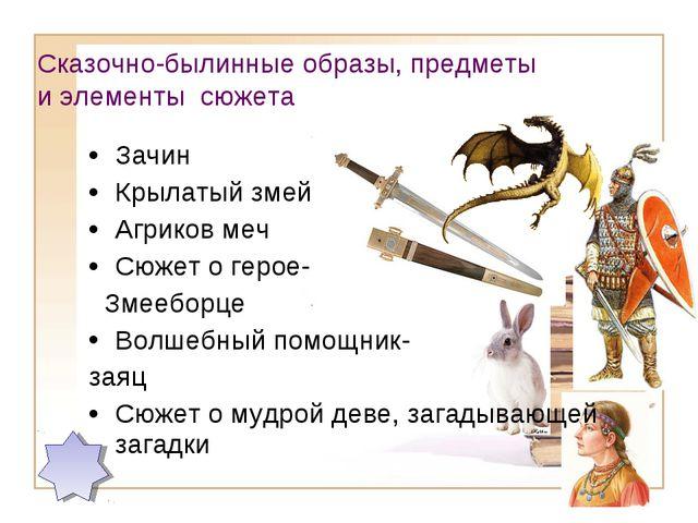 Зачин Крылатый змей Агриков меч Сюжет о герое- Змееборце Волшебный помощник-...