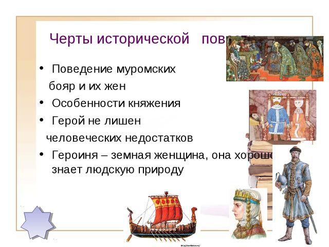 Черты исторической повести Поведение муромских бояр и их жен Особенности княж...
