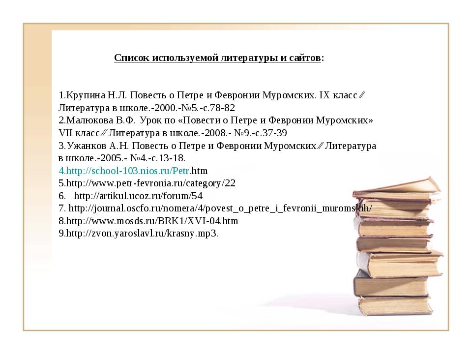 Список используемой литературы и сайтов: Крупина Н.Л. Повесть о Петре и Февро...
