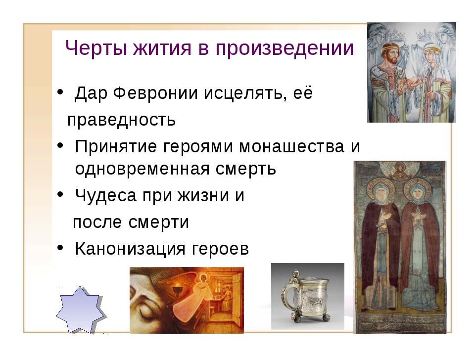 Черты жития в произведении Дар Февронии исцелять, её праведность Принятие гер...