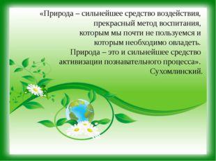 «Природа – сильнейшее средство воздействия, прекрасный метод воспитания, кото