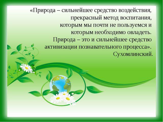 «Природа – сильнейшее средство воздействия, прекрасный метод воспитания, кото...