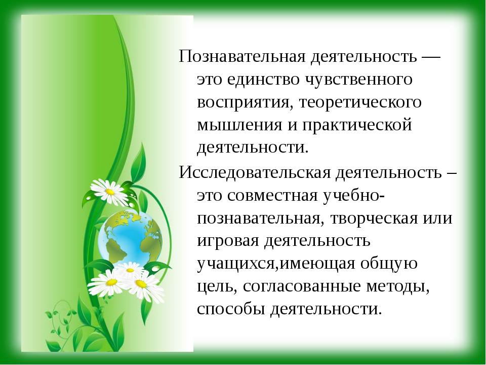 Познавательная деятельность — это единство чувственного восприятия, теоретиче...