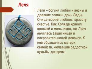 Леля Леля – богиня любви и весны и древних славян, дочь Лады. Олицетворяет лю
