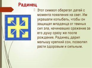 Радинец Этот символ оберегал детей с момента появления на свет. Им украшали к