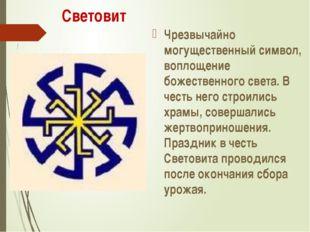 Световит Чрезвычайно могущественный символ, воплощение божественного света. В