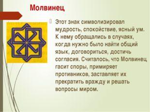 Молвинец Этот знак символизировал мудрость, спокойствие, ясный ум. К нему обр