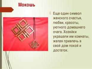 Мокошь Еще один символ женского счастья, любви, красоты, уютного домашнего оч