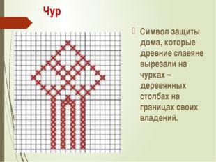 Чур Символ защиты дома, которые древние славяне вырезали на чурках – деревянн
