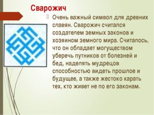Сварожич Очень важный символ для древних славян. Сварожич считался создателем