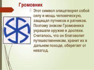 Громовник Этот символ олицетворял собой силу и мощь человеческую, защищал пут