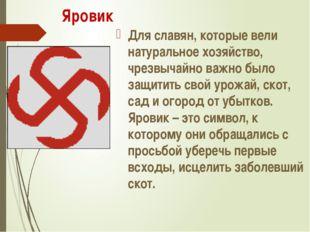 Яровик Для славян, которые вели натуральное хозяйство, чрезвычайно важно было