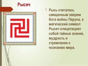 Рысич Рысь считалась священным зверем бога войны Перуна, а магический символ