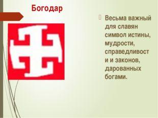 Богодар Весьма важный для славян символ истины, мудрости, справедливости и за