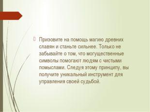 Призовите на помощь магию древних славян и станьте сильнее. Только не забыва