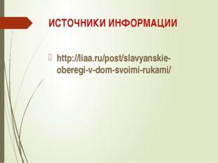 ИСТОЧНИКИ ИНФОРМАЦИИ http://liaa.ru/post/slavyanskie-oberegi-v-dom-svoimi-ruk