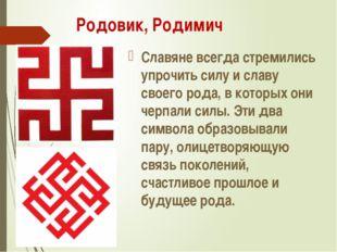 Родовик, Родимич Славяне всегда стремились упрочить силу и славу своего рода,
