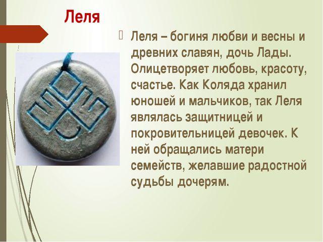 Леля Леля – богиня любви и весны и древних славян, дочь Лады. Олицетворяет лю...