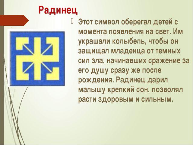 Радинец Этот символ оберегал детей с момента появления на свет. Им украшали к...