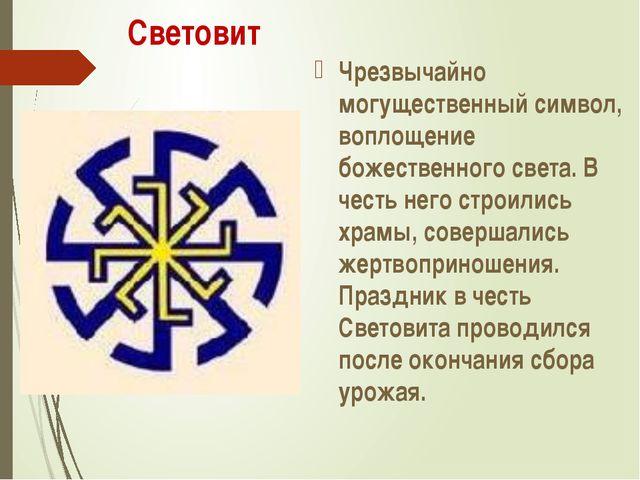 Световит Чрезвычайно могущественный символ, воплощение божественного света. В...
