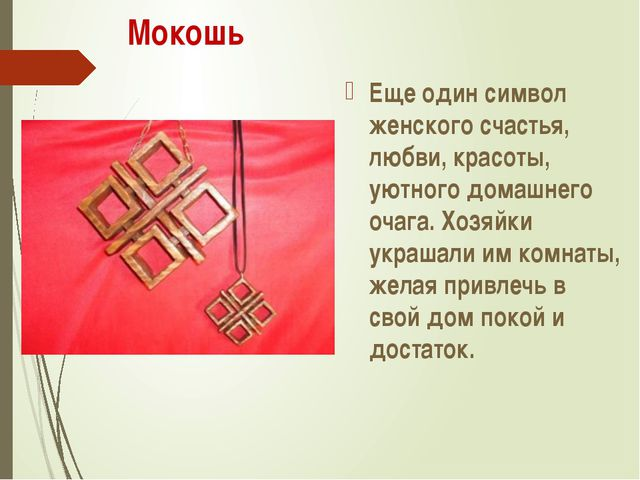 Мокошь Еще один символ женского счастья, любви, красоты, уютного домашнего оч...