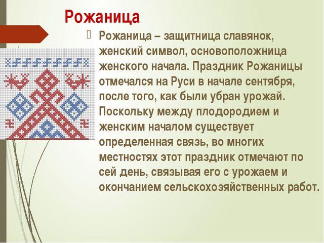 Рожаница Рожаница – защитница славянок, женский символ, основоположница женск...