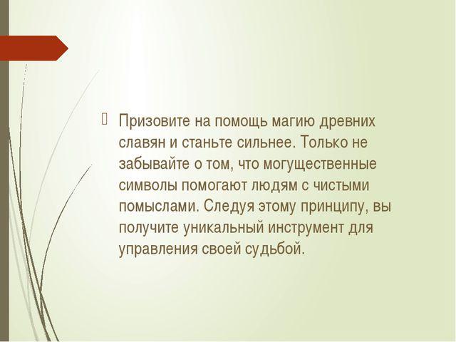 Призовите на помощь магию древних славян и станьте сильнее. Только не забыва...