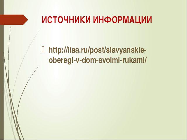 ИСТОЧНИКИ ИНФОРМАЦИИ http://liaa.ru/post/slavyanskie-oberegi-v-dom-svoimi-ruk...